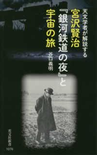 宮沢賢治『銀河鉄道の夜』と宇宙の旅 天文学者が解説する 光文社新書
