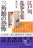 江戸川乱歩全集 第15巻 三角館の恐怖 光文社文庫
