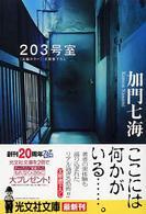 203号室 長編ホラー 光文社文庫