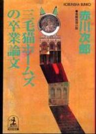 三毛猫ホームズの卒業論文 長編推理小説 光文社文庫