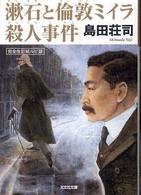 漱石と倫敦ミイラ殺人事件 光文社文庫
