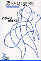 猫とともに去りぬ 光文社古典新訳文庫