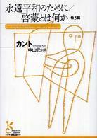 永遠平和のために/啓蒙とは何か 他3編 光文社古典新訳文庫