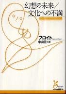 幻想の未来/文化への不満(光文社古典新訳文庫)