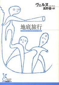 地底旅行 光文社古典新訳文庫