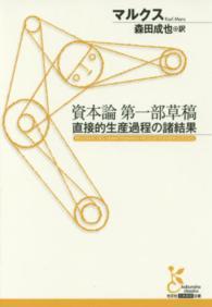 資本論第一部草稿 直接的生産過程の諸結果 光文社古典新訳文庫  KCマ2-2