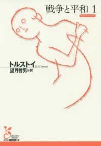 戦争と平和 1 光文社古典新訳文庫 KAト3-7
