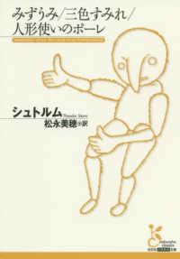 みずうみ/三色すみれ/人形使いのポーレ 光文社古典新訳文庫 KAシ9-1