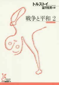 戦争と平和 2 光文社古典新訳文庫 KAト3-8