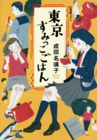東京すみっこごはん [1] 光文社文庫