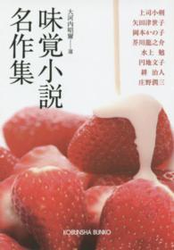 味覚小説名作集