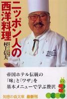 ニッポン人の西洋料理