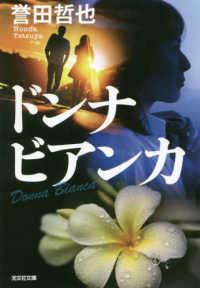 ドンナビアンカ Donna Bianca 光文社文庫