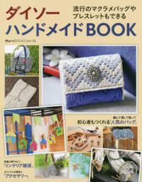 ダイソーハンドメイドBOOK 流行のマクラメバッグやブレスレットもできる Mart BOOKS ; Vol.33