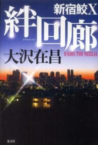 絆回廊―新宿鮫〈10〉