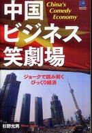 中国ビジネス笑劇場―ジョークで読み解くリアル・チャイナ