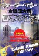 ウォ-タ-・マネ-「水資源大国」日本の逆襲 ― 石油高騰・食料危機も恐くない