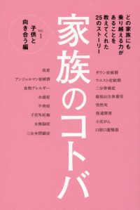 家族のコトバ Vol. 1 Very books