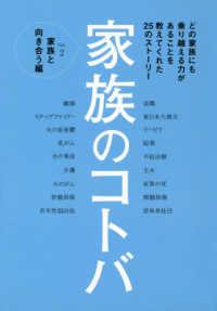 家族のコトバ Vol. 2 Very books