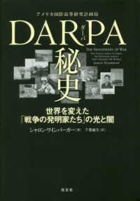 DARPA (ダーパ) 秘史 世界を変えた「戦争の発明家たち」の光と闇