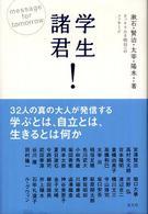 学生諸君! : さっそうたる明日へのメッセージ / 漱石・賢治・太宰・陽水ほか著