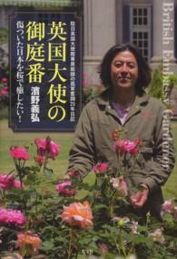 英国大使の御庭番 傷ついた日本を桜で癒したい!  駐日英国大使館専属庭師の孤軍奮闘25年日記