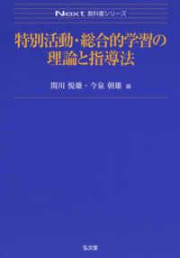 特別活動・総合的学習の理論と指導法