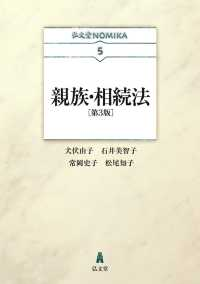 親族・相続法 弘文堂NOMIKA