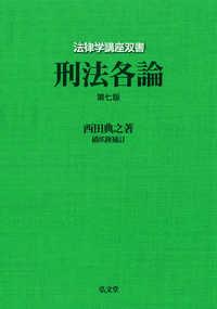 刑法各論  第7版 法律学講座双書