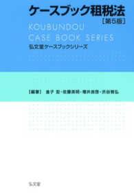 ケースブック租税法 弘文堂ケースブックシリーズ