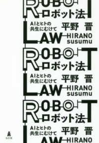 ロボット法 = ROBOT LAW AIとヒトの共生にむけて