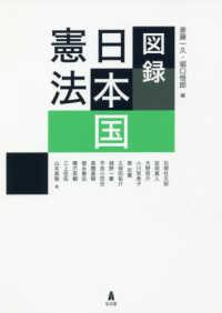 図録日本国憲法
