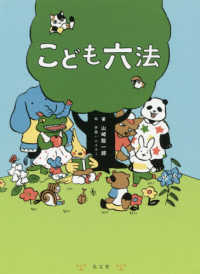 こども六法 = THE STATUTE BOOKS FOR CHILDREN