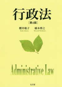 行政法 = Administrative Law  第6版