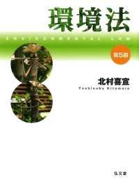 環境法 第5版