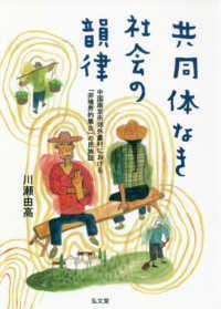 共同体なき社会の韻律 中国南京市郊外農村における「非境界的集合」の民族誌