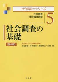 社会調査の基礎 社会調査 社会福祉調査 社会福祉士シリーズ