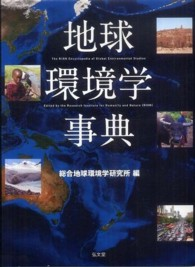 地球環境学事典