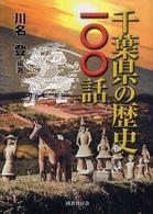千葉県の歴史一〇〇話