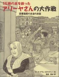 3万冊の本を救ったアリーヤさんの大作戦 図書館員の本当のお話