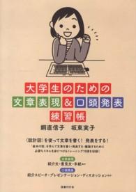 大学生のための文章表現&口頭発表練習帳