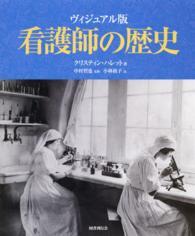 看護師の歴史 ヴィジュアル版 「希望の医療」シリーズ