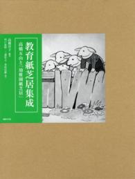 教育紙芝居集成 高橋五山と「幼稚園紙芝居」