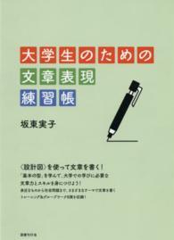 大学生のための文章表現練習帳