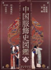 中国服飾史図鑑 第3巻