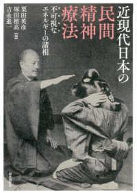 近現代日本の民間精神療法 不可視な (オカルト) エネルギーの諸相