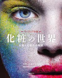 化粧の世界 化粧と化粧品の物語  ヴィジュアル版