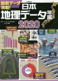 日本地理データ年鑑 2020
