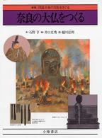 奈良の大仏をつくる 新版図説日本の文化をさぐる