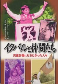 イクバルと仲間たち 児童労働にたちむかった人々 ノンフィクション・Books